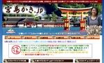 宮島の牡蠣漁師 マルモト水産